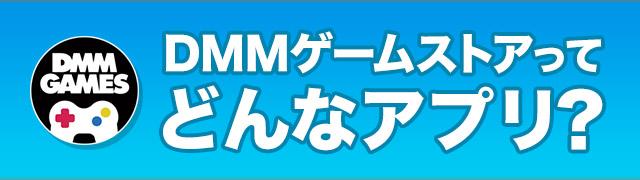 DMMゲームストアってどんなアプリ?