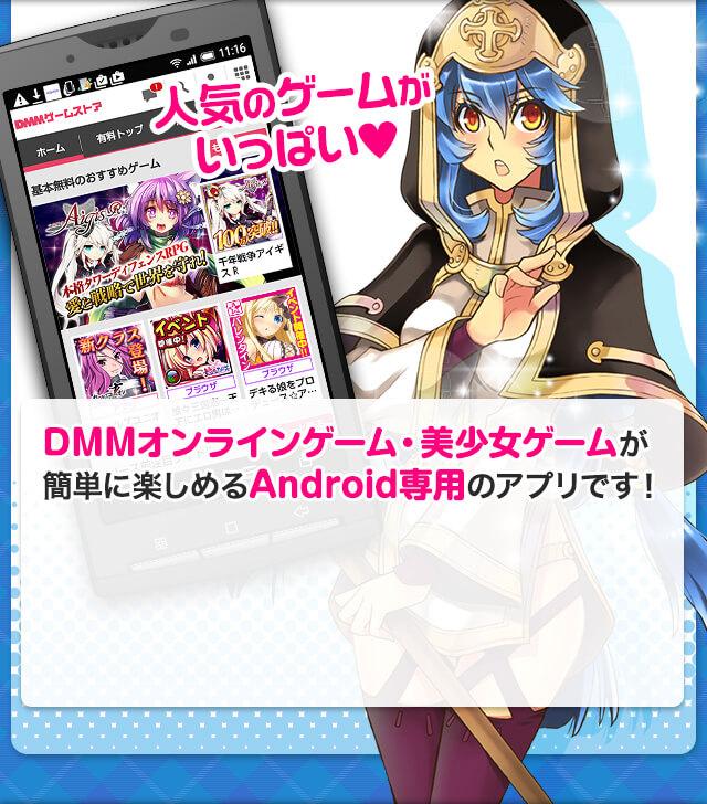 DMMオンラインゲーム・美少女ゲームが簡単に楽しめるAndroid専用のアプリです!