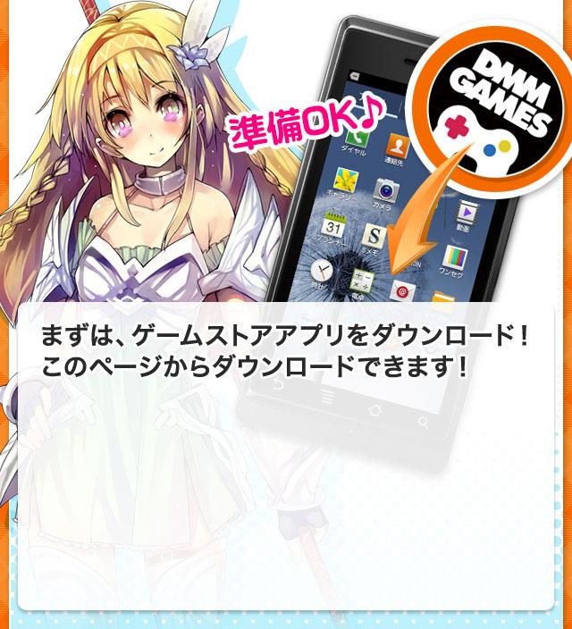まずは、ゲームストアアプリをダウンロード!このページからダウンロードできます!