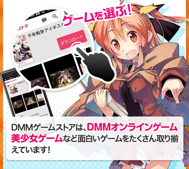 DMMゲームストアは、DMMオンラインゲーム美少女ゲームなど面白いゲームをたくさん取り揃えています!